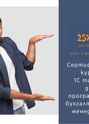 Курси BAS ERP, КУП, УТ та 1С Бухгалтерія онлайн Весняна знижка