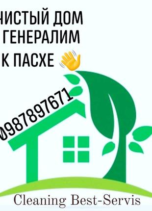 Уборка ресторанов,кафе Киев и область