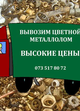 Вывоз прием металлолом металл лом