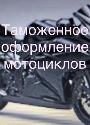 Таможенное оформление мотоциклов из Польши, Германии, Литвы...