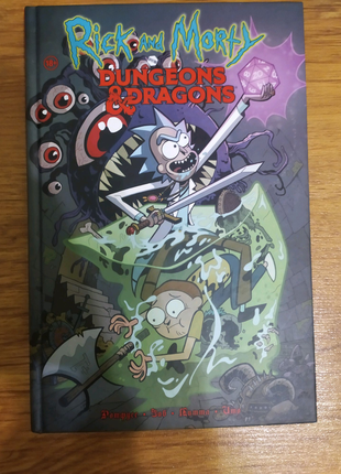 Комикс Rick and Morty : Dungeons & Dragons