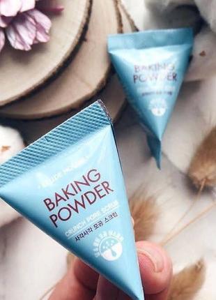 Скрабики Baking Powder