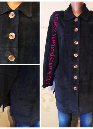 100% кожа замша . стильная замшевая куртка парка пиджак . боль...
