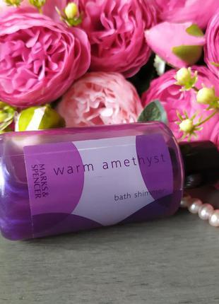 """Жидкость шиммер блеск для принятия ванны """"аметист"""" с нежным за..."""