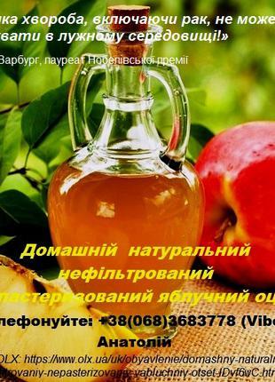 Натуральний нефільтрований непастеризований яблучний оцет