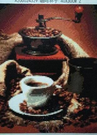"""""""Кофемолка с чашкой"""" Уже готовая алмазная вышивка (мозаика)40*30"""