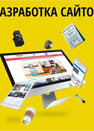 Розробка сайтів, интернет-магазинів, багатосторінкових сайтів