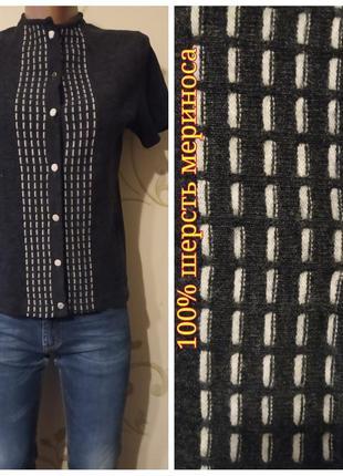 100% шерсть мериноса . стильный кардиган кофта свитер с коротк...