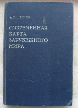 Шигер Современная карта зарубежного мира 1965 рік