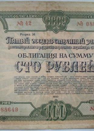 Облігація 100 рублів 1950 року срср цінний папір займ державний