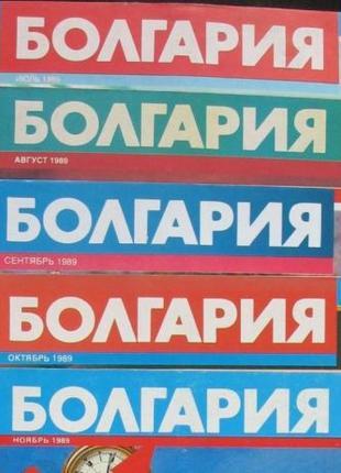 Журнал Болгарія 1989 рік