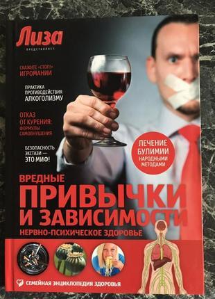Вредные привычки и зависимости от журнала Лиза