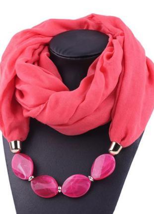 Женский шарф с ожерельем коралловый - длина шарфа 150см