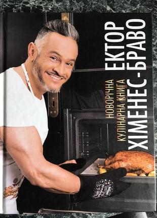 Новорічна кулінарна книга Ектор Хіменес-Браво