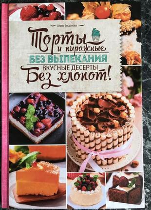 Торты и пирожные без выпекания. Вкусные десерты без хлопот