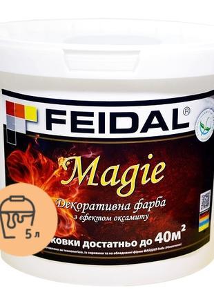 Magie декоративная краска 5 л