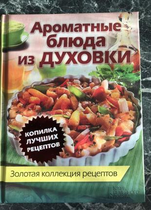Ароматные блюда из духовки