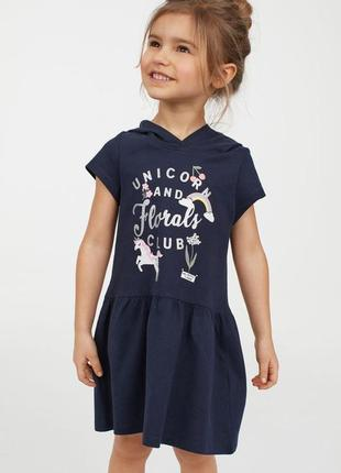H&m детское платье с коротким рукавом и капюшоном