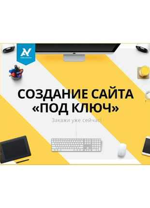 Разработка Сайта , Реклама,