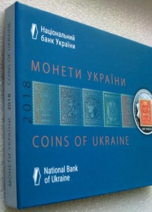 Річний набір обігових монет України 2018 рік