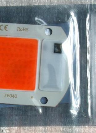 Повноспектрова фітолампа з led матрицею 20 Ватт 220 Вольт