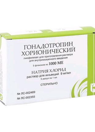 Гонадотропин хорионический 1000МЕ