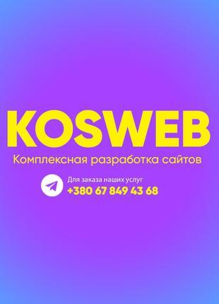Создание сайтов | Дизайн | Разработка | Продвижение