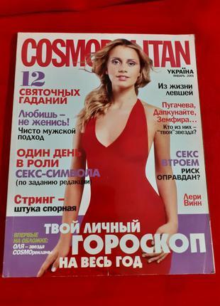 Cosmopolitan-журнал январь 2001