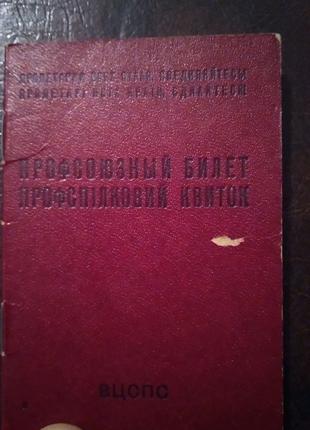 Профсоюзный билет 1986 г.