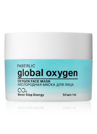 Маска для лица кислородная global oxygen