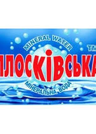 Минеральная вода Плосковская из источника эко, натур.