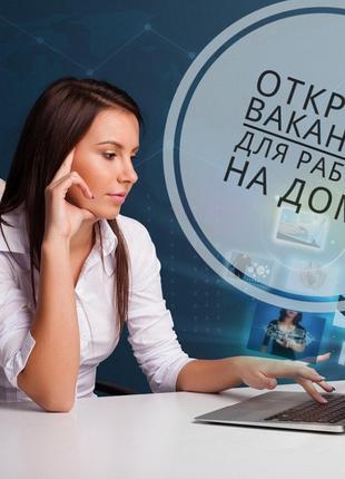 Работа в интернете на дому. Для активных женщин