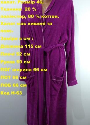 Женский яркий халат размер 46