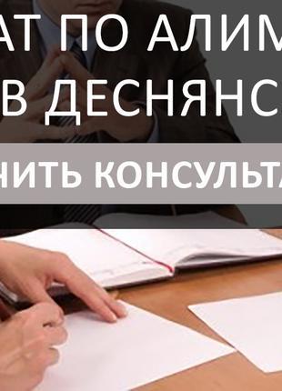 Адвокат по алиментам Киев Деснянский, бесплатная консультация