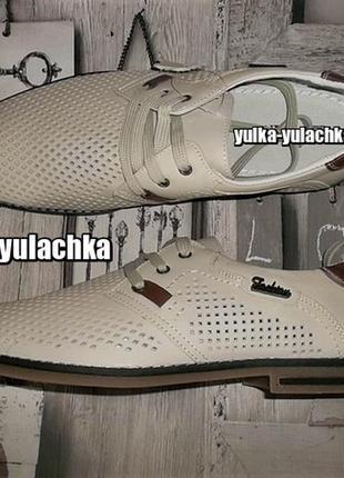 Элитная модель летние кожаные перфорированные туфли
