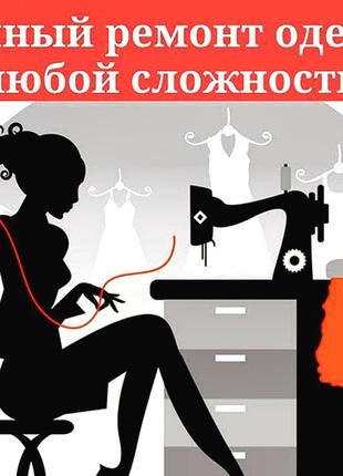 Виготовлення одягу пошив одягу ателье та цєх