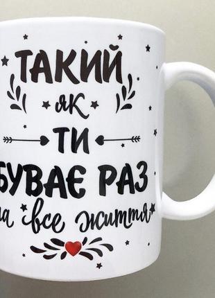 Подарок чашка любимому человеку парню мужу