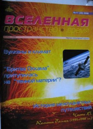 Вселенная Пространство Время журнали