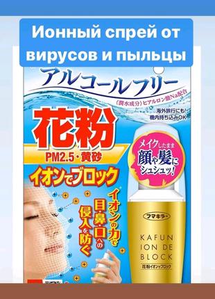 Защитный спрей от вирусов и аллергии KAFUN ION DE BLOCK (2 в 1)