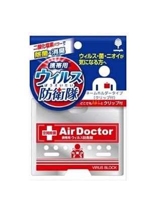Японский блокатор вирусов и аллергии AirDoctor