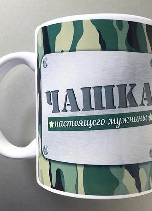 Чашка подарок мужчине, папе, брату день защитника украины военный