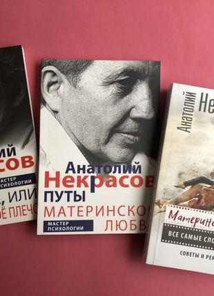 Анатолий Некрасов Сильная женщина Путы материнской любви Матер...