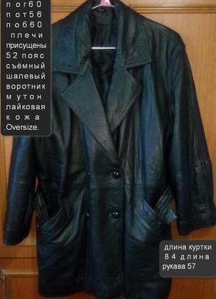 Куртка кожа утепленная воротник сьемный мутон натур.
