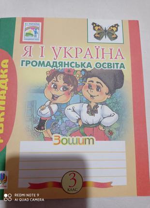Робочий зошит я і україна 3 клас учебная литература