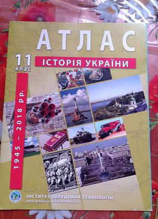 Атлас з Історії України 11 клас