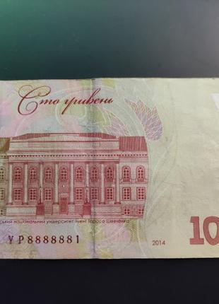 100 гривень / гривен (2014) УР 8888881 _ Fine (VF)