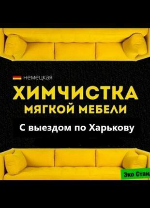 Химчистка на дому Мебели Кресла Стула Ковра Ковролина в Харькове