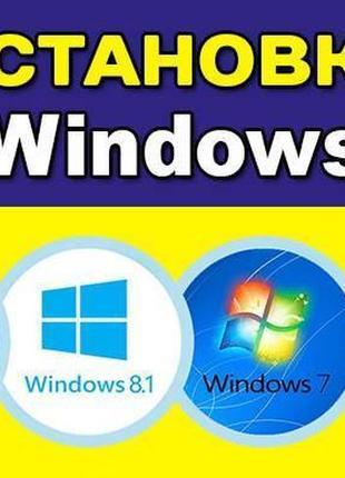 Установка Windows XP/7/8/10