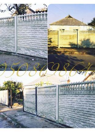Еврозабор Полтава, бетонный забор, столбы, покраска, монтаж