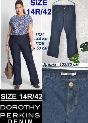 Kлассные  синие  джинсы 👖 от бренда  dр denim.